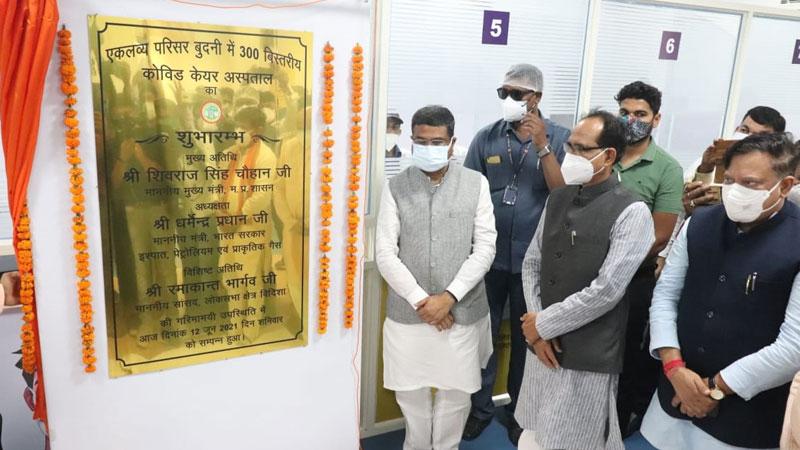 मुख्यमंत्री श्री शिवराज सिंह चौहान और केंद्रीय पेट्रोलियम एवं प्राकृतिक गैस मंत्री श्री धर्मेद्र प्रधान ने बुधनी में एकलव्य परिसर में 300 बिस्तरीय कोविड केयर अस्पताल का शुभारंभ किया।