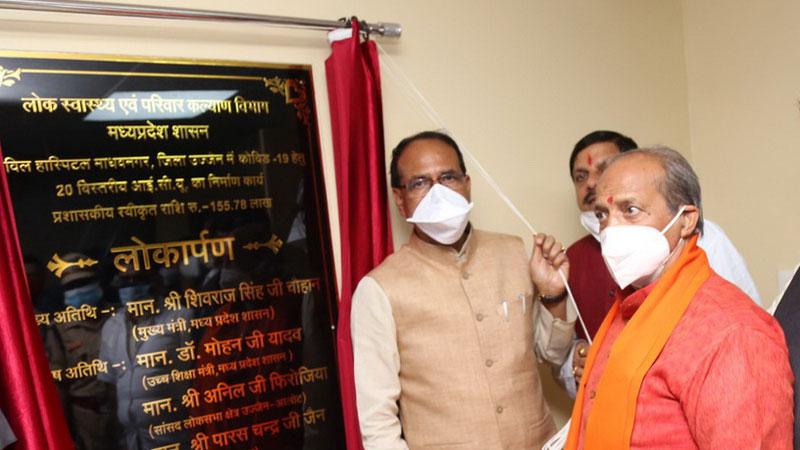 मुख्यमंत्री श्री शिवराज सिंह चौहान ने उज्जैन में नवनिर्मित आईसीयू यूनिट का लोकार्पण किया।