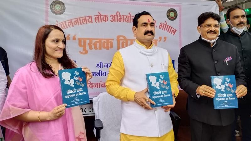 गृह मंत्री डॉ. नरोत्तम मिश्रा ने अपने निवास पर पॉक्सो एक्ट पर लिखित पुस्तक
